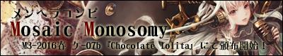 Mosaic Monosomy